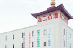 丸二仏壇ふれあい(群馬県高崎市)