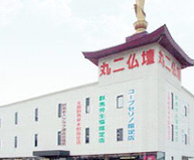 丸二仏壇ふれあい(群馬県高崎市)の写真