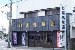 杉浦仏壇店