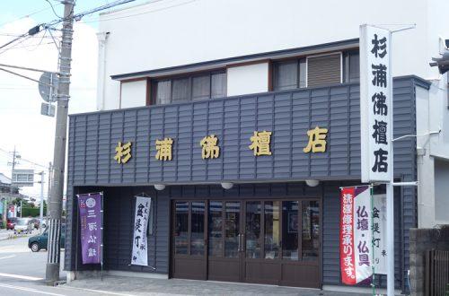 杉浦仏壇店の写真