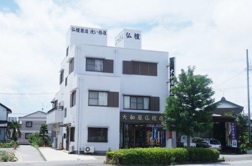 大和屋仏檀店の写真