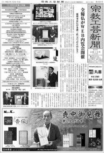 宗教工芸新聞2020年10月号表紙