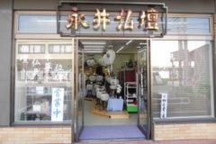 駒ヶ根永井仏壇店