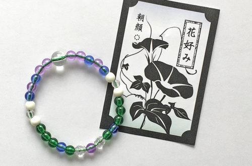 今月のプレゼント 「花好み・朝顔©」創作ブレス念珠